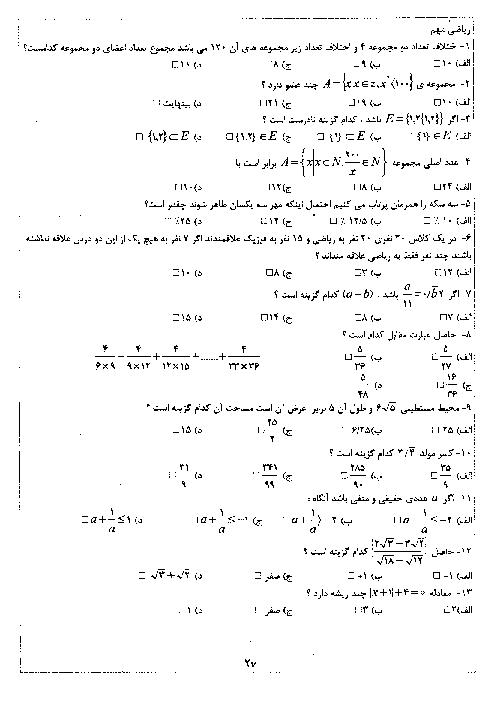 سوالات تستي رياضي ويژه آمادگي آزمون نمونه دولتي | 45 سوال تستي