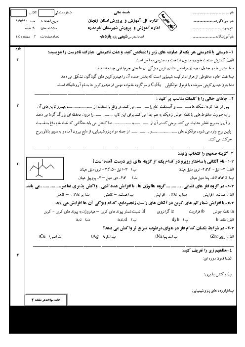 آزمون نوبت اول شیمی (2) پایه یازدهم دبیرستان فردوسی | دیماه 96