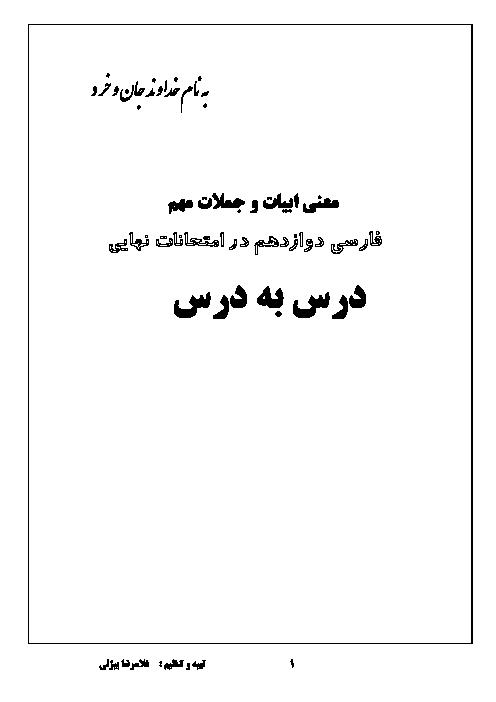 معنی ابیات و جملات مهم فارسی دوازدهم در امتحانات نهایی  درس به درس