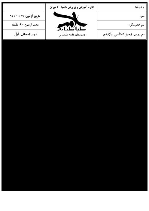 امتحان نوبت اول زمین شناسی یازدهم دبیرستان علامه طباطبايی تبریز | دی 97