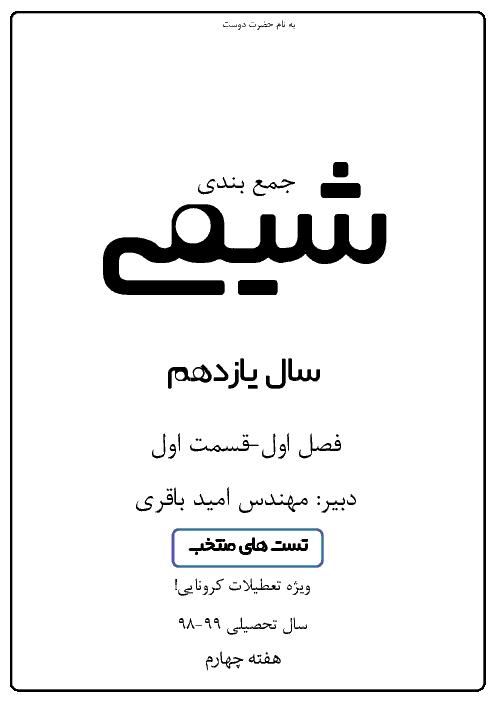 سوالات تستی شیمی (2) یازدهم دبیرستان جعفری اسلامی | فصل 1 (تا 1-6 دنیای واقعی واکنشها)