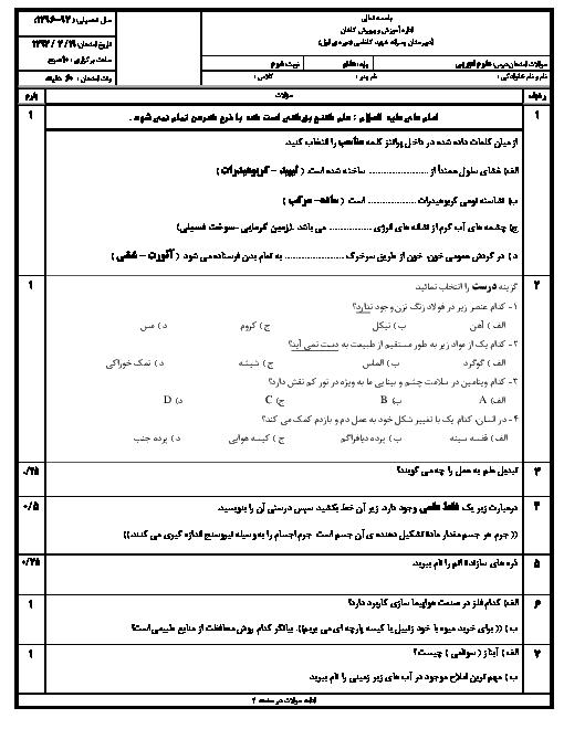 آزمون نوبت دوم علوم تجربی هفتم دبیرستان شهید کاظمی کاشان | خرداد 1397
