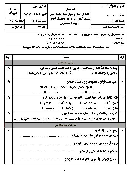 امتحان ترم اول عربی (1) دهم دبیرستان نمونه خیامی قائنات | دی 98