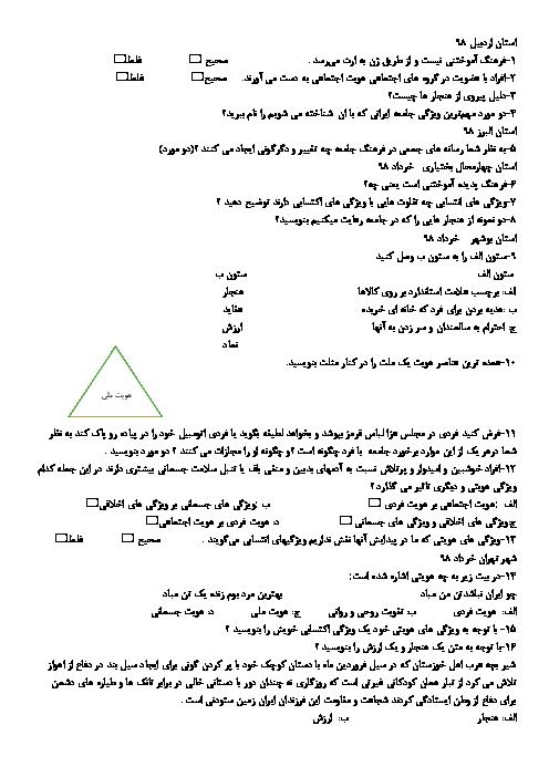 سؤالات طبقهبندی شده مطالعات اجتماعی نهم هماهنگ استان ها در خرداد 98 | درس 17 و 18