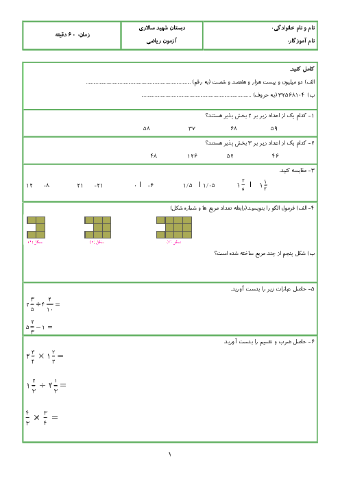 آزمون نوبت اول ریاضی ششم دبستان شهید عبدالرضا سالاری | دی 98