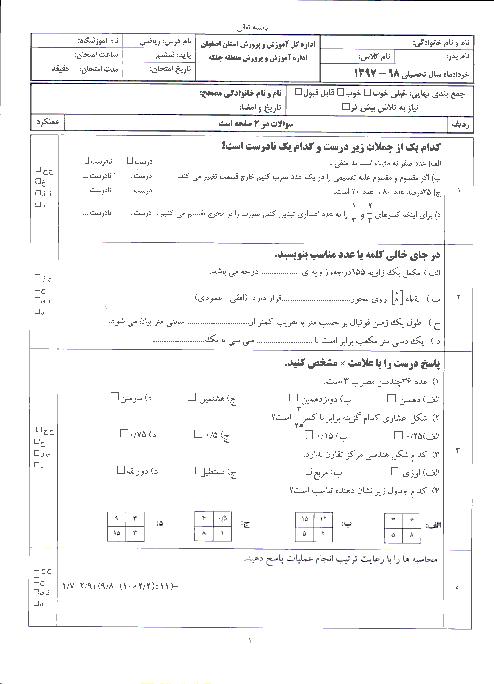 آزمون نوبت دوم ریاضی ششم هماهنگ منطقه جلگه اصفهان | خرداد 1398 + پاسخ