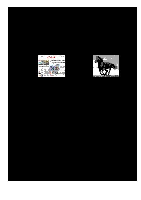 سؤالات امتحان هماهنگ استانی نوبت دوم عربی پایه نهم استان خراسان رضوی | خرداد 1398 + پاسخ