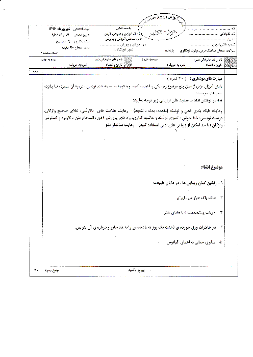آزمون جبرانی هماهنگ نوبت دوم انشا پایه نهم استان فارس | شهریور 1397