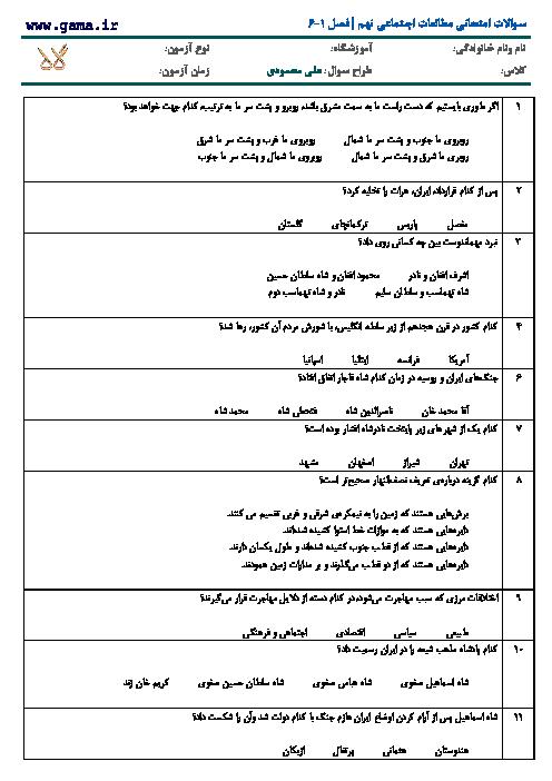 سوالات تستی مطالعات اجتماعی پایه نهم | فصل 1 تا 6