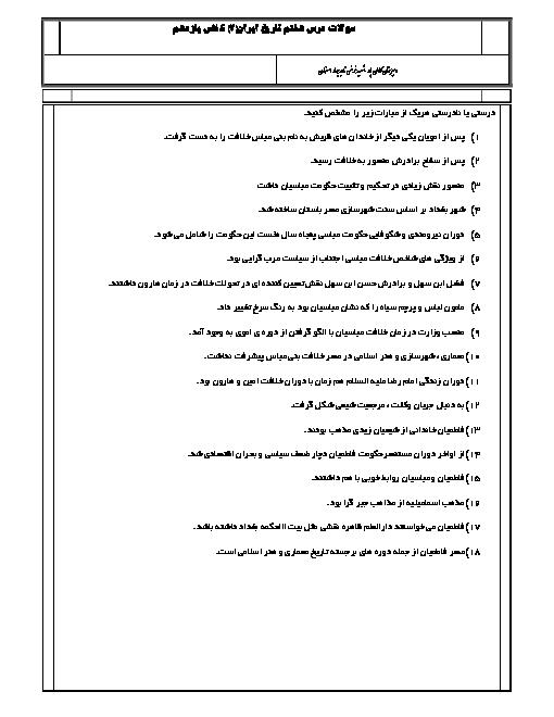 سوالات امتحانی درس 7 تاریخ (2) یازدهم دبیرستان کاردانپور   جهانِ اسلام در عصر خلافت عباسی