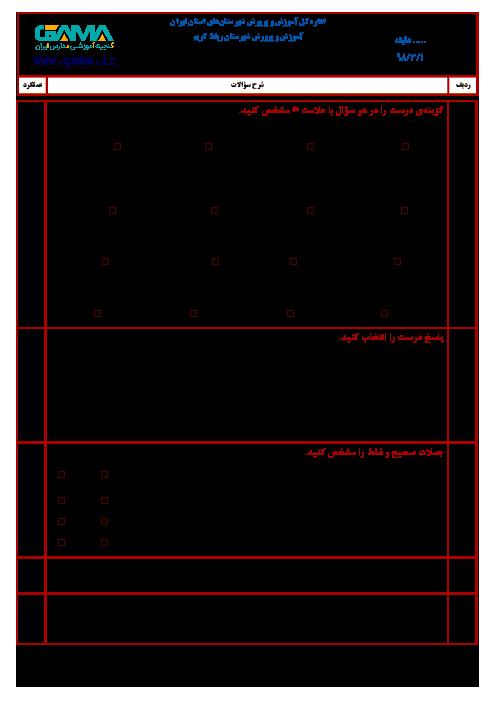 آزمون نوبت دوم ریاضی ششم هماهنگ رباط کریم | خرداد 1398