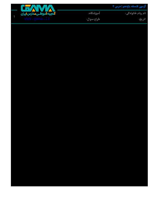 آزمون فلسفه یازدهم رشته انسانی دبیرستان آرمینه مصلی نژاد | آغاز فلسفه