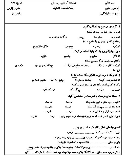 آزمون نوبت دوم علوم تجربی پایه پنجم دبستان شهید موحدی  | اردیبهشت 1396
