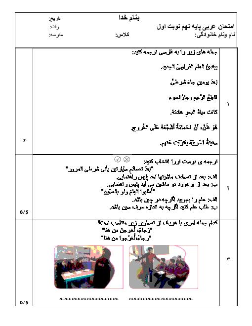 آزمون نوبت اول عربی پایه نهم مدرسه شهید باهنر | دی 1396