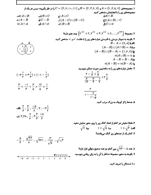 تمرین های دوره ای فصل 1 تا 4 ریاضی نهم با جواب