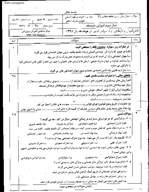 سوالات و پاسخ تشریحی امتحان نهایی جامعه شناسی(2)- خرداد 1391