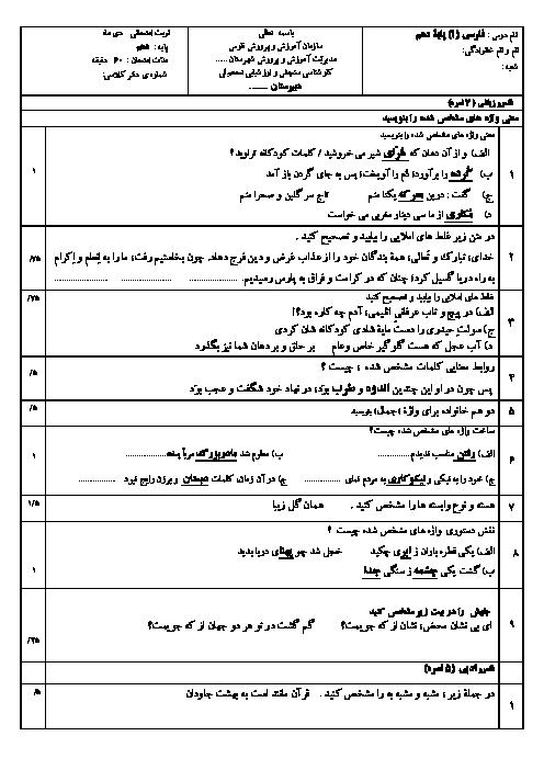 آزمون نوبت اول فارسی (1) دهم دبیرستان استعدادهای درخشان  فلاحی | دی 1395