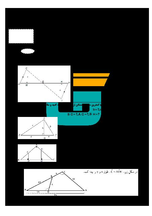 نمونه سوال امتحان مستمر ریاضی (2)  پایۀ یازدهم رشته تجربی دبیرستان علامه طباطبایی فلارد | فصل دوم: هندسه