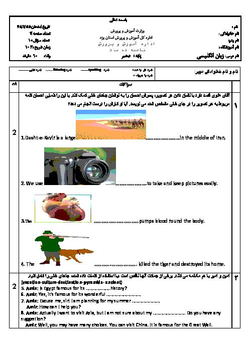سوالات امتحان نوبت دوم زبان انگلیسی (1) پایه دهم ناحیۀ 2 یزد - خرداد 96