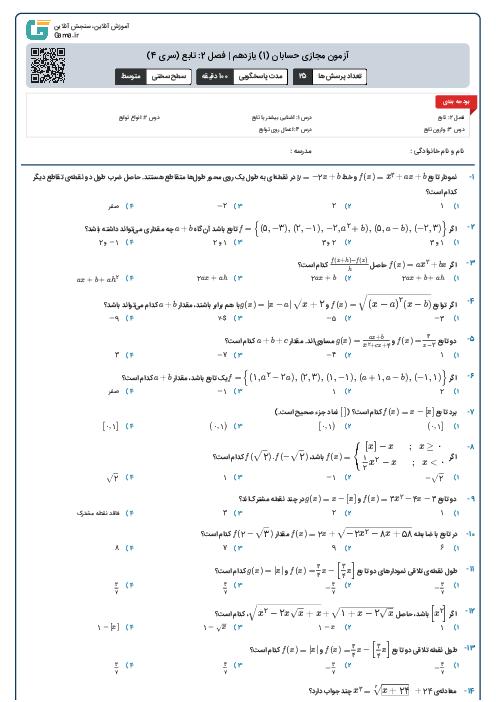 آزمون مجازی حسابان (1) یازدهم   فصل 2: تابع (سری 4)