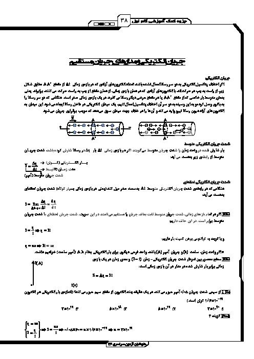 جزوۀ آموزشی فیزیک (2) یازدهم رشته رياضی دوره دوم متوسطه- نظری | فصل 2- جریان الکتریکی و مدارهای جریان مستقیم
