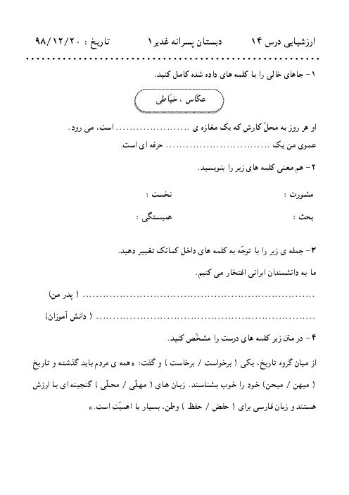 ارزشیابی فارسی و نگارش سوم دبستان پسرانه غدیر | درس 14: ایران آباد