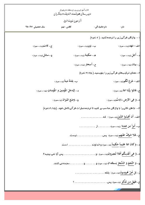 آزمون نوبت اول قرآن نهم مدرسه اندیشه مبتکران | دی 97
