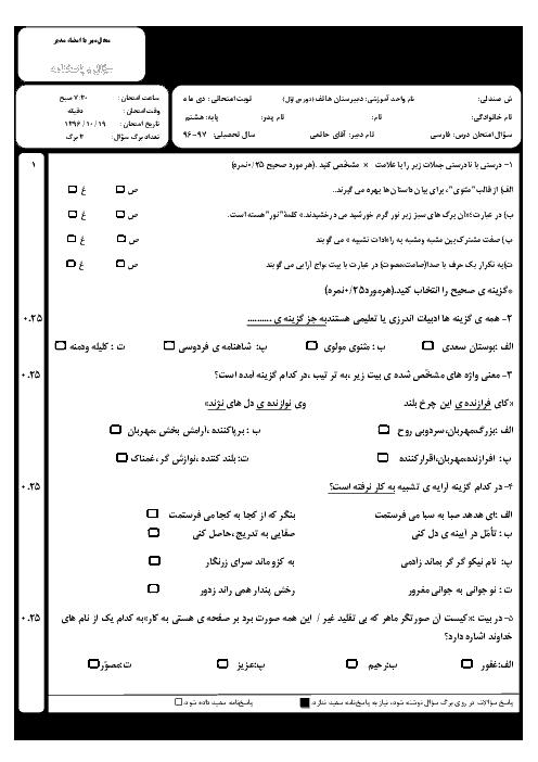 سوالات امتحان نوبت اول ادبیات فارسی پایه هشتم مدرسه هاتف | دی 1396