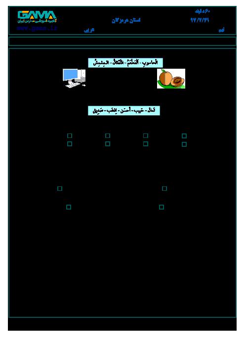 امتحان هماهنگ استانی عربی پایه نهم نوبت دوم (خرداد ماه 97) | استان هرمزگان + پاسخ
