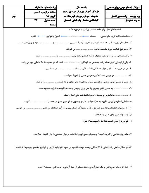آزمون نوبت دوم روانشناسی پایه یازدهم دبیرستان شهید مطهری | خرداد 1397 + پاسخ
