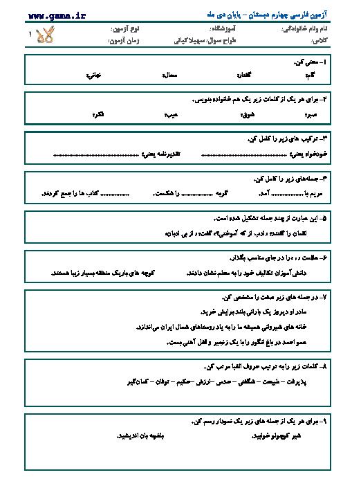 دانلود آزمون نوبت اول فارسی و املا چهارم دبستان - دی ماه
