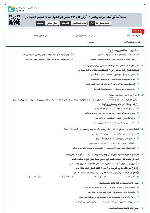 تست آمادگی کنکور سراسری فصل 6 (درس 12 و 13) فارسی دوازدهم   ادبیات حماسی (نمونه اول)