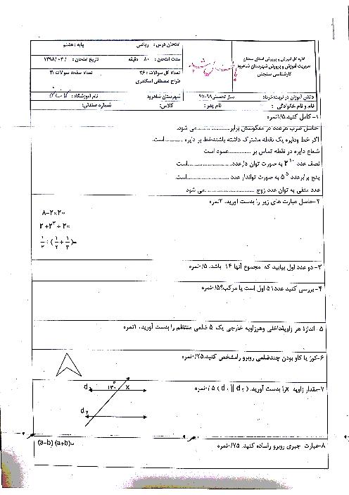 آزمون نوبت دوم ریاضی هشتم مدرسه آیت الله کاشانی | خرداد 1398