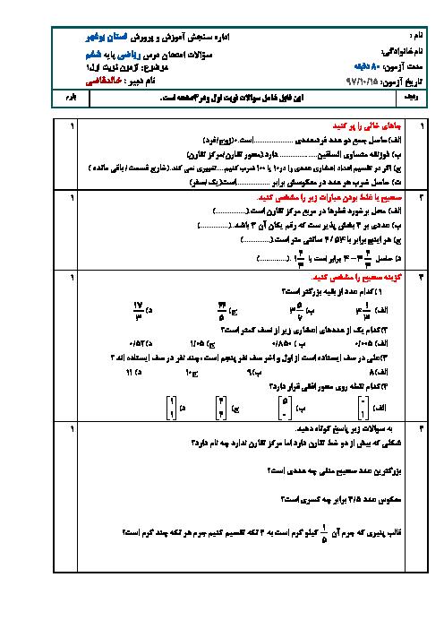 آزمون نوبت اول ریاضی ششم دبستان ایران زمین شماره 4 | دی 1397 + پاسخ
