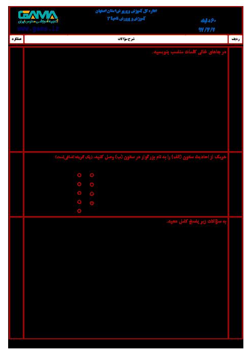 سؤالات امتحان هماهنگ نوبت دوم هدیههای آسمان پایه ششم ابتدائی مدارس ناحیۀ 3 اصفهان | خرداد 1397