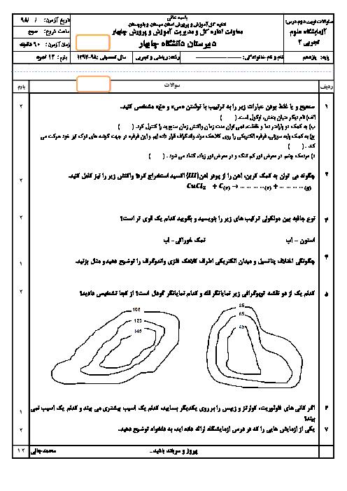 آزمون نوبت دوم آزمایشگاه علوم تجربی (2) یازدهم دبیرستان دانشگاه | خرداد 1398