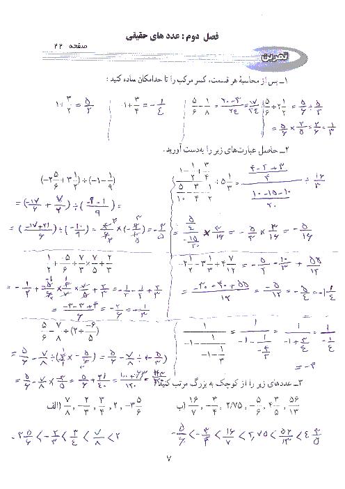 حل تمرینات فصل دوم( ص 22،27،31)کتاب ریاضی نهم   عددهای حقیقی