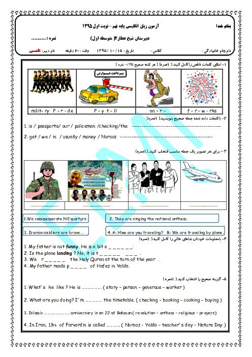 آزمون نوبت اول زبان انگلیسی نهم دبیرستان شیخ عطار (گروه 2) | دی 95