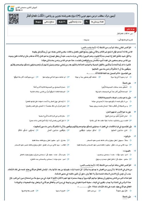 آزمون درک مطلب درس سوم عربی (3) دوازدهم رشته تجربی و ریاضی   اَلْکُتُبُ طَعامُ الْفِکْرِ