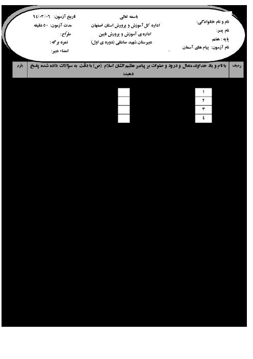 آزمون پیام های آسمانی دبیرستان شهید صادقی  | خرداد 93