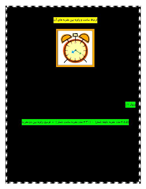 محاسبه زاویه بین عقربه های ساعت