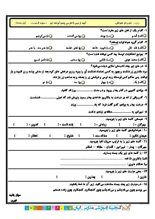 آزمون فارسی پنجم دبستان  |  درس 5