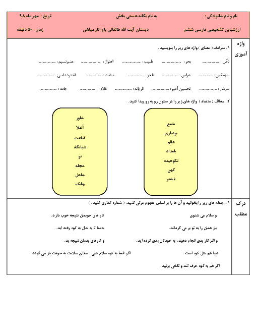 آزمون سنجش آغازین فارسی ورودی پنجم به ششم دبستان آیت الله طالقانی باغنار   مهر 1398