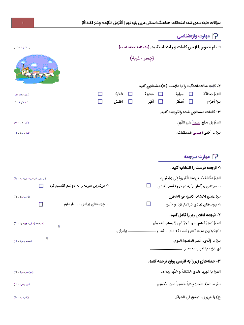 سؤالات طبقه بندی شده امتحانات هماهنگ استانی عربی پایه نهم با جواب   الدَّرْسُ الثّالِثُ: جِسْرُ الصَّداقَةِ