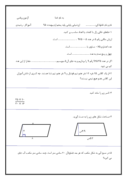 ارزشیابی پایانی ریاضی پنجم دبستان نیک مهر مشهد | اردیبهشت 95