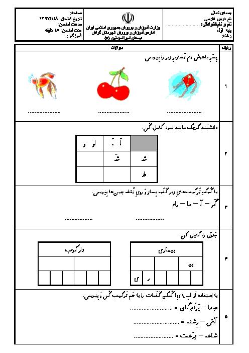 آزمون مدادکاغذی فارسی پایه اول دبستان امیرالمومنین علی (ع)  | اردیبهشت 1397