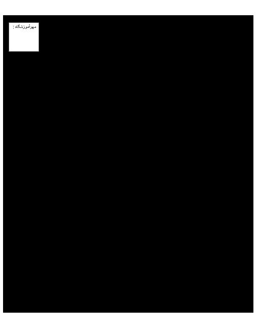 آزمون نوبت اول اقتصاد دهم دبیرستان حضرت فاطمه زهرا (س) رستمکلا | دی 1397