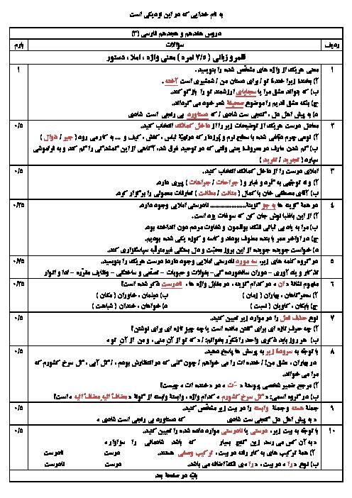 آزمون فارسی (3) دوازدهم   فصل 18: ادبیات جهان (درس 17 و 18)