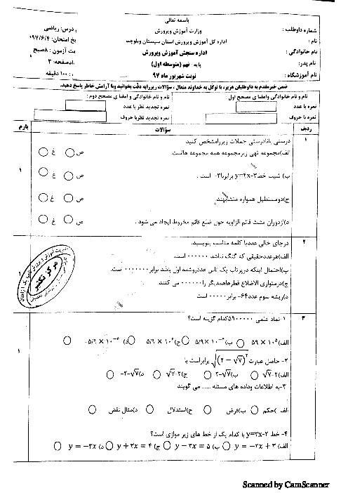 آزمون جبرانی نوبت دوم ریاضی پایه نهم استان سیستان و بلوچستان | شهریور 1397 + پاسخ