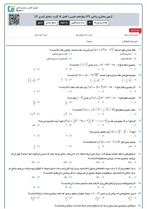 آزمون مجازی ریاضی (3) دوازدهم تجربی | فصل 5: کاربرد مشتق (سری 3)
